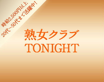 熟女Club TONIGHT
