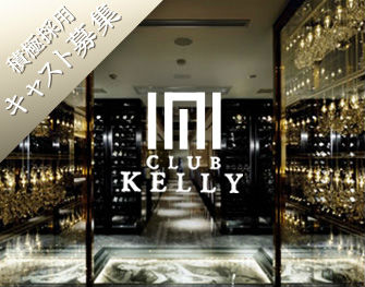 CLUB KELLY