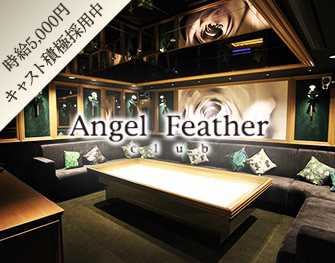 Angel Feather 池袋