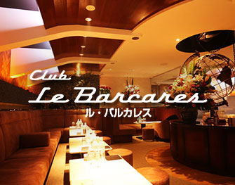Club Le Barcares(クラブ ル・バルカレス)銀座
