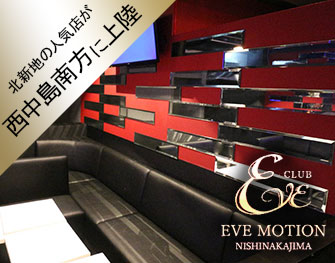 CLUB EVE MOTION〜nishinakajima〜