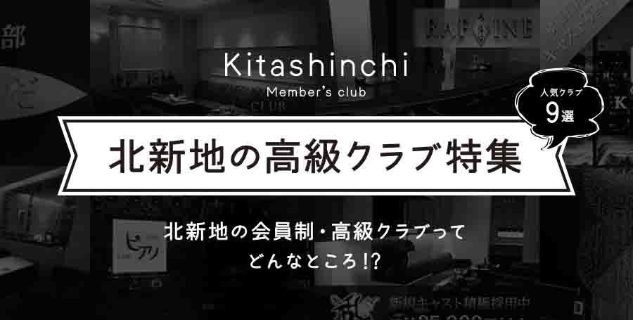 藤崎 コロナ クラブ