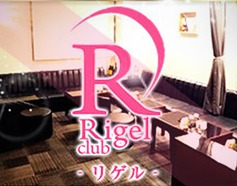 Club Rigel