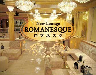 New Lounge ROMANESQUE